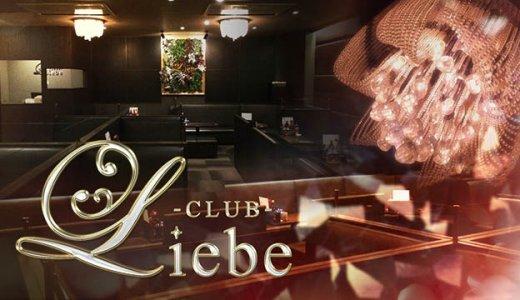 ノルマ・ペナなし!小倉のキャバクラCLUB Liebe(リーベ)の特徴