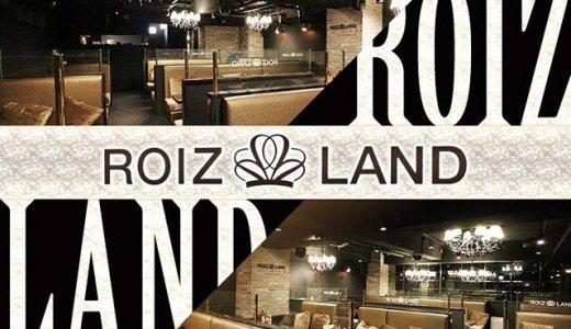 OPENしたてでキレイ!小倉のキャバクラ「ROIZ LAND(ロイズ)」の特徴